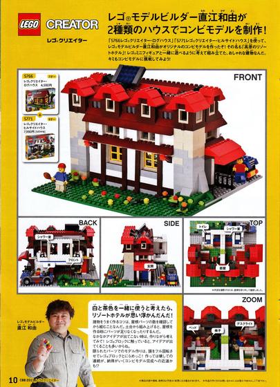 tutu: click brick book 0010
