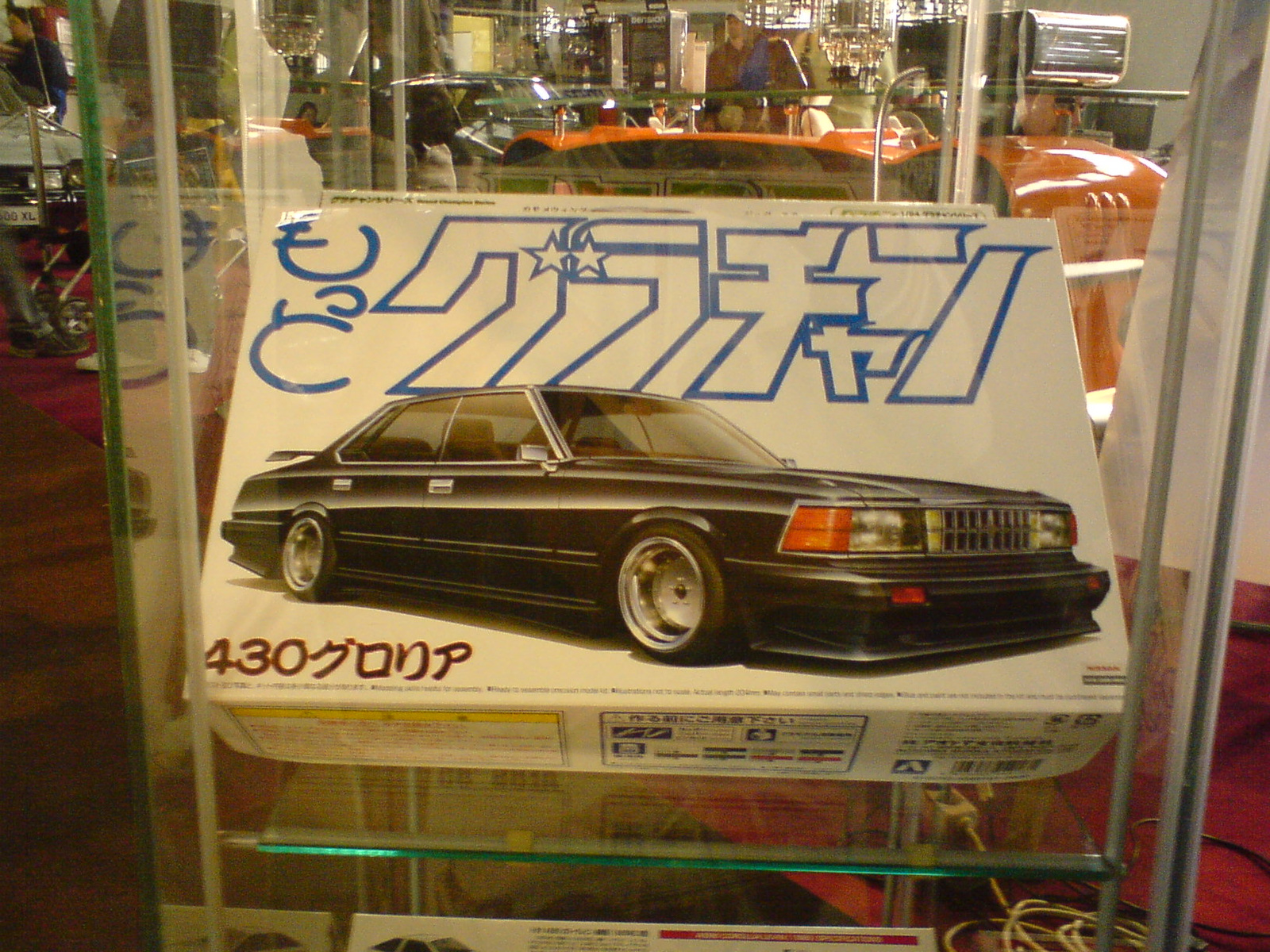 Nissan Cedric (430)